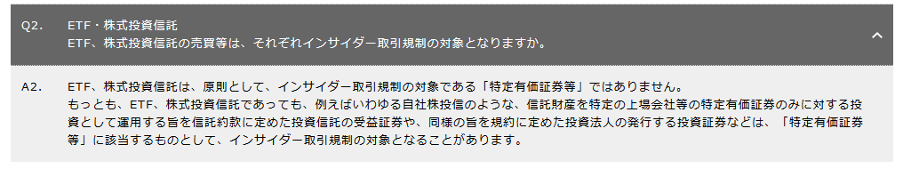ETF インサイダー取引 日本取引所グループ